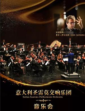 2019意大利圣雷莫交响乐团音乐会-郑州站