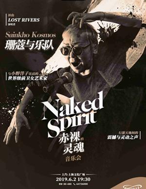 2019珊蔻与乐队—赤裸的灵魂音乐会-上海站