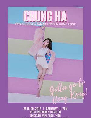 2019 CHUNG HA金请夏香港粉丝见面会