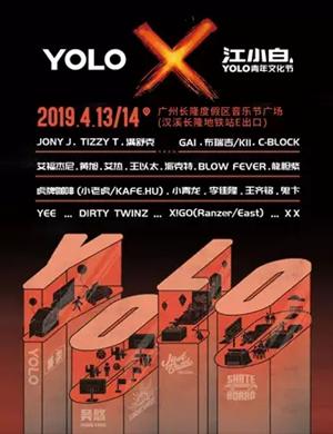 2019江小白YOLO青年文化节-广州站