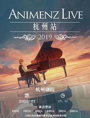 【杭州】Animenz Live 2019动漫钢琴音乐会-杭州站