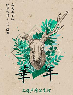 2019鹿先森乐队上海演唱会