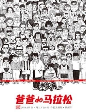 2019话剧《爸爸的马拉松》-合肥站