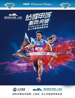 【上海】2019国际田联钻石联赛-上海站