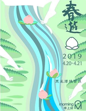 2019成都春游音乐节