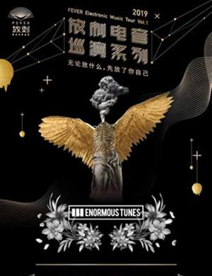 2019FEVER Electronic Music Tour Vol.1 网易放刺电音巡演系列-南京站