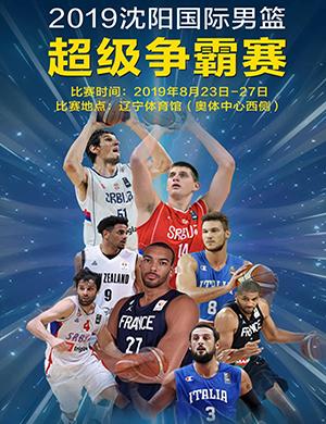 【沈阳】2019国际男篮超级争霸赛-沈阳站