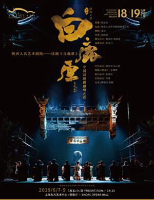 2019陕西人民艺术剧院—话剧《白鹿原》-上海站