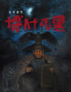 2019北京歌舞剧博什瓦黑