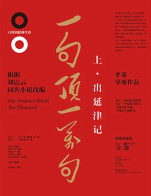 2019刘震云同名小说改编·话剧《一句顶一万句之出延津记》-烟台站