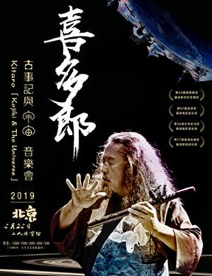 2019喜多郎北京音乐会