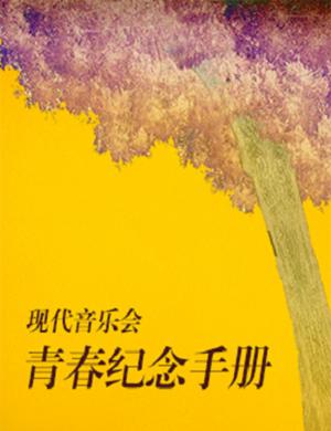 【济南】2019现代音乐会《青春纪念手册》-济南站
