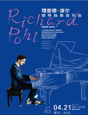 2019理查德·波尔钢琴独奏音乐会-潜江站