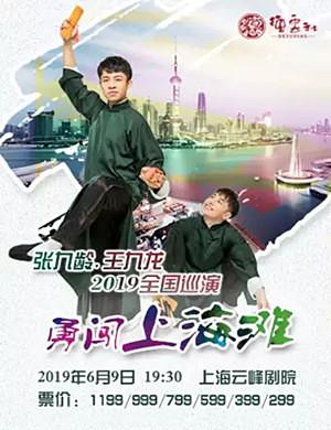 【上海】张九龄.王九龙2019全国巡演-上海站
