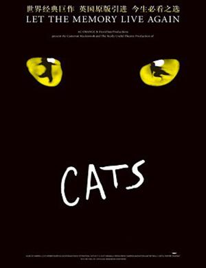 2019成都音乐剧猫CATS