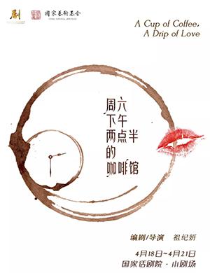 2019话剧《周六下午两点半的咖啡馆》-北京站
