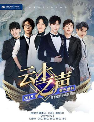 2019云上之声音乐盛典上海站