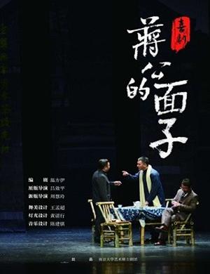 2019话剧《蒋公的面子》-重庆站