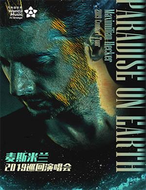 """【成都】""""Paradise on Earth""""麦斯米兰2019巡回演唱会-成都站"""