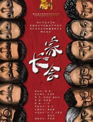 2019话剧家长会北京站