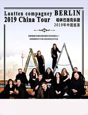 柏林巴洛克乐团2019年中国巡演-郑州站