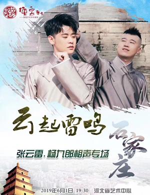 2019张云雷杨九郎相声专场石家庄站