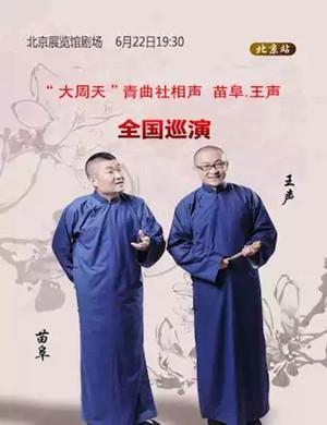 2019苗阜王声相声专场北京站