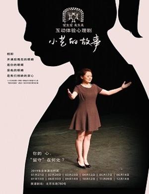 """【上海】2019""""爱生爱、美生美""""互动体验心理剧《小艺的故事》-上海站"""