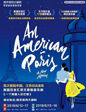 2019音乐剧一个美国人在巴黎南京站