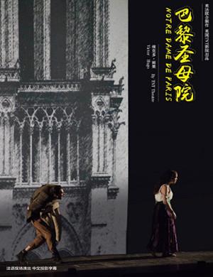 2019英国TNT剧院原版经典话剧《巴黎圣母院》-厦门站