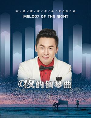 2019《夜的钢琴曲》石进钢琴音乐会-郑州站
