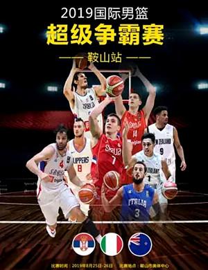【鞍山】2019国际男篮超级争霸赛-鞍山站