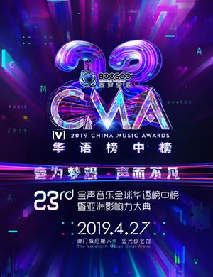 2019澳门全球华语榜中榜颁奖典礼