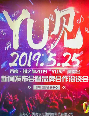 """2019锐之旗""""YU见""""演唱会-郑州站"""