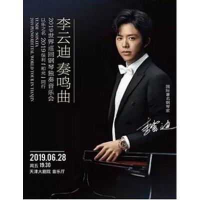 李云迪 奏鸣曲 2019世界巡回钢琴独奏音乐会-天津站