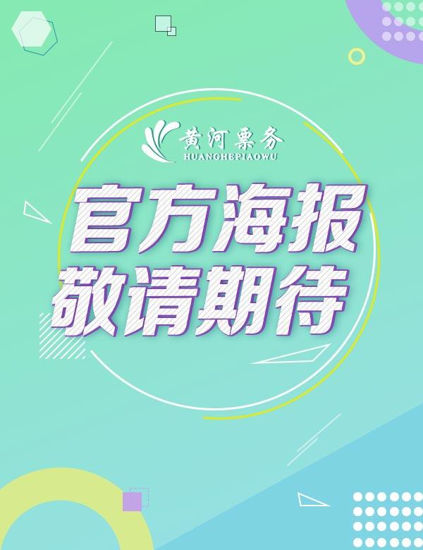 """2019""""云起雷鸣""""张云雷杨九郎相声专场-济南站"""
