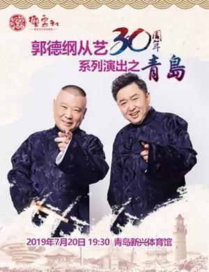 2019郭德纲青岛相声专场