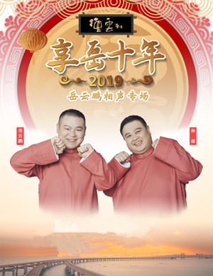2019享岳十年岳云鹏孙越相声专场-郑州站