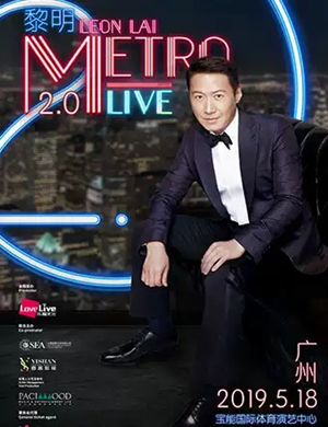 2019黎明广州演唱会
