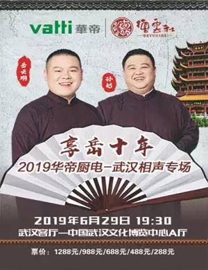 2019岳云鹏武汉相声专场