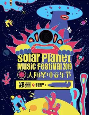 2019郑州太阳星球音乐节