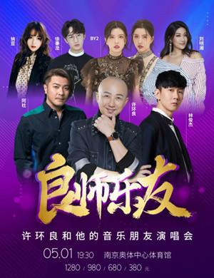 【南京】2019《良师乐友》许环良和他的音乐朋友 南京演唱会