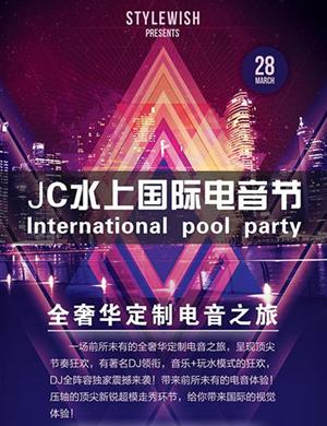 2019三亚JC水上国际电音节