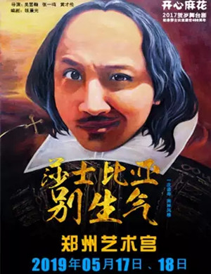 2019开心麻花爆笑舞台剧《莎士比亚别生气》-郑州站