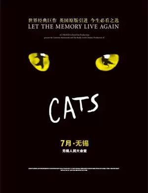 2019音乐剧猫无锡站