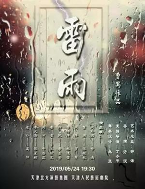 2019曹禺经典巨作-话剧《雷雨》-无锡站