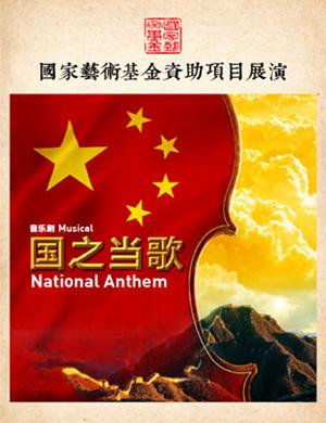 2019音乐剧国之当歌北京站