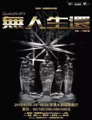 2019话剧无人生还无锡站