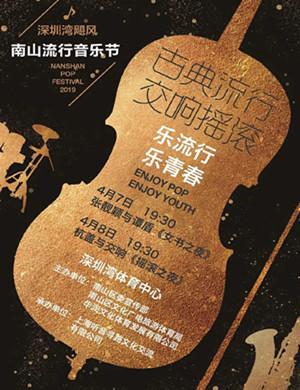 南山流行音乐节