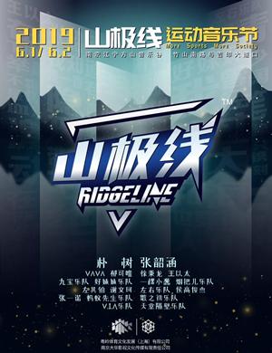 2019南京山极线运动音乐节